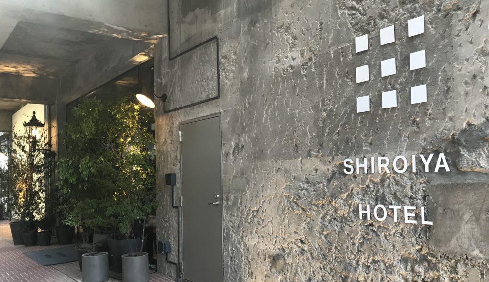 前橋のニュースポット建築が素晴らしい白井屋ホテル